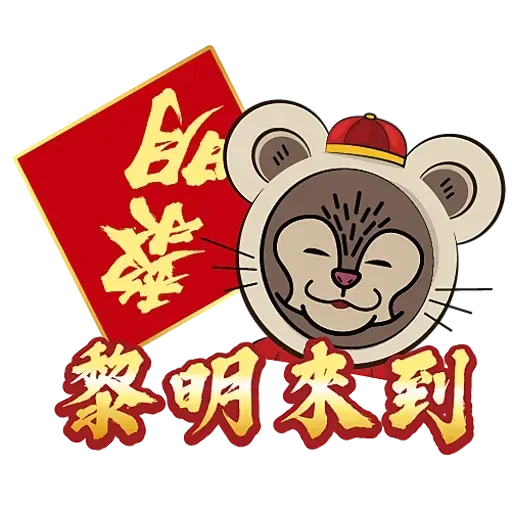 CNY-hker - Sticker 4
