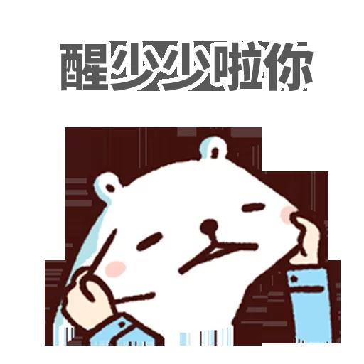 白熊淘寶 - Sticker 11