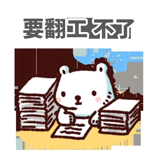 白熊淘寶 - Sticker 15