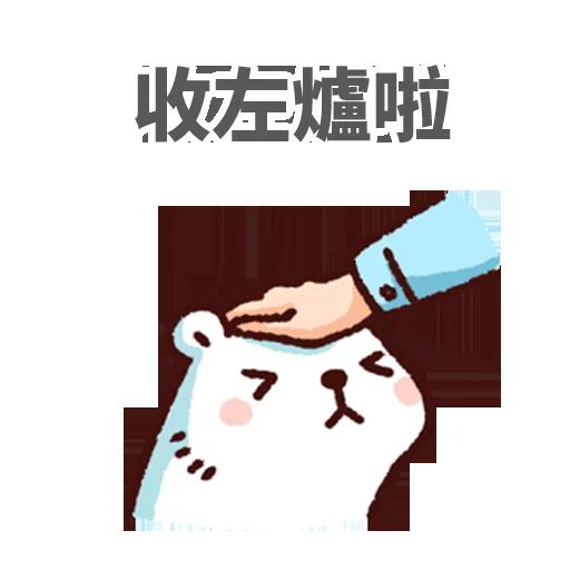 白熊淘寶 - Sticker 14