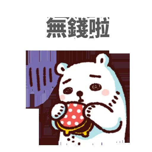 白熊淘寶 - Sticker 17