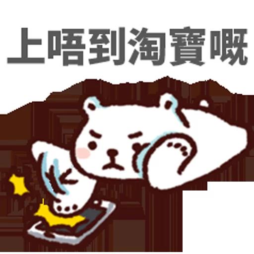 白熊淘寶 - Sticker 2
