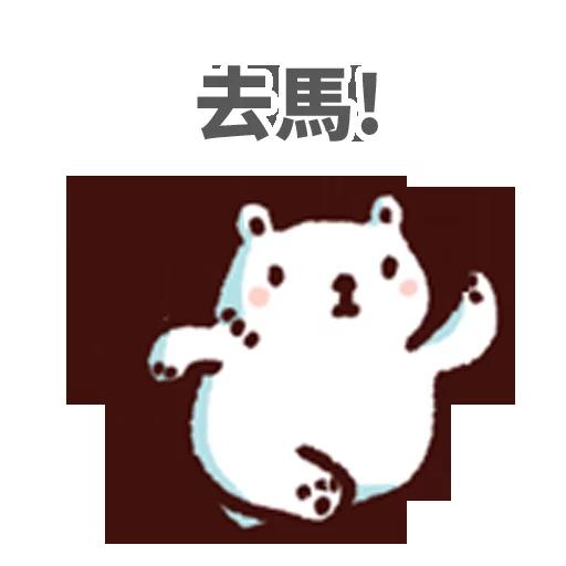 白熊淘寶 - Sticker 12