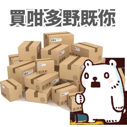 白熊淘寶 - Sticker 25