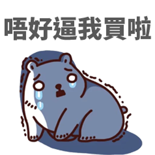 白熊淘寶 - Sticker 6