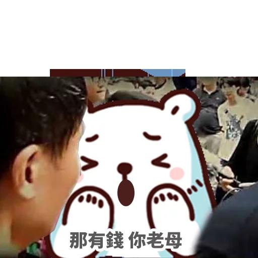 白熊淘寶 - Sticker 18