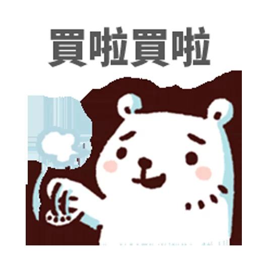 白熊淘寶 - Sticker 4