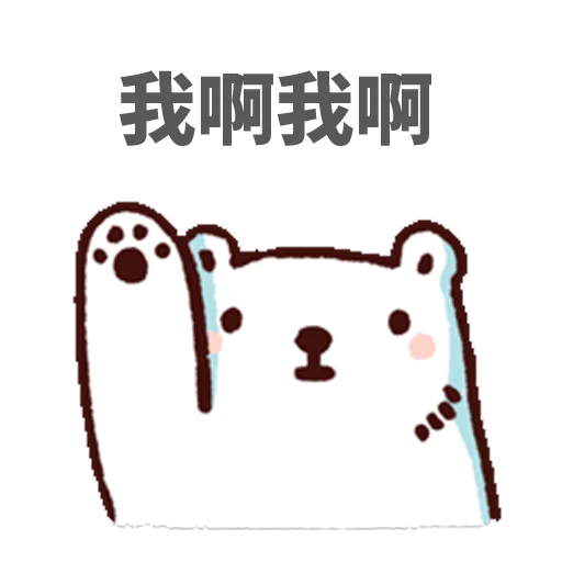 白熊淘寶 - Sticker 21