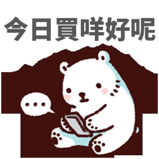 白熊淘寶 - Sticker 9