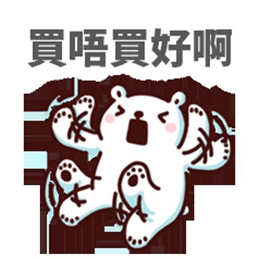 白熊淘寶 - Sticker 5