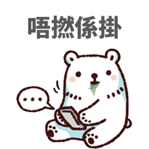 白熊淘寶 - Sticker 8
