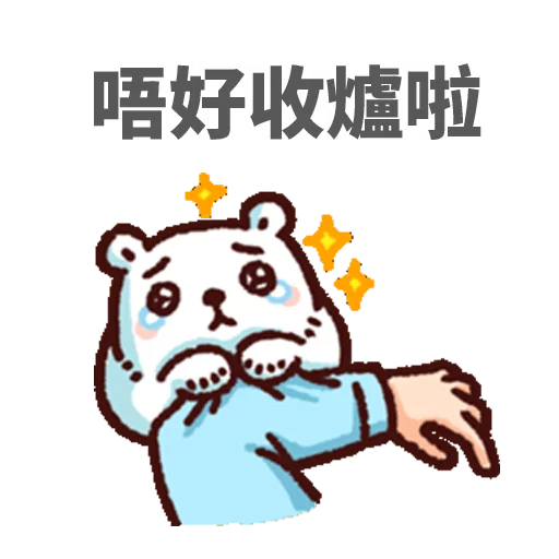 白熊淘寶 - Sticker 13