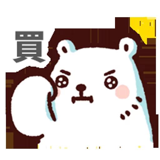 白熊淘寶 - Sticker 7