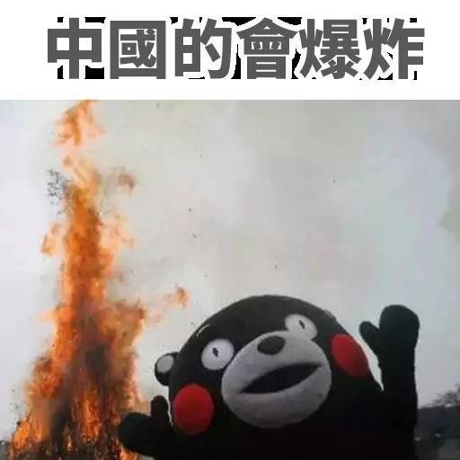 白熊淘寶 - Sticker 10
