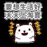 白熊淘寶 - Tray Sticker