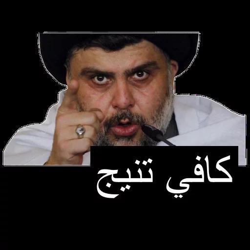Moqtada - Sticker 16