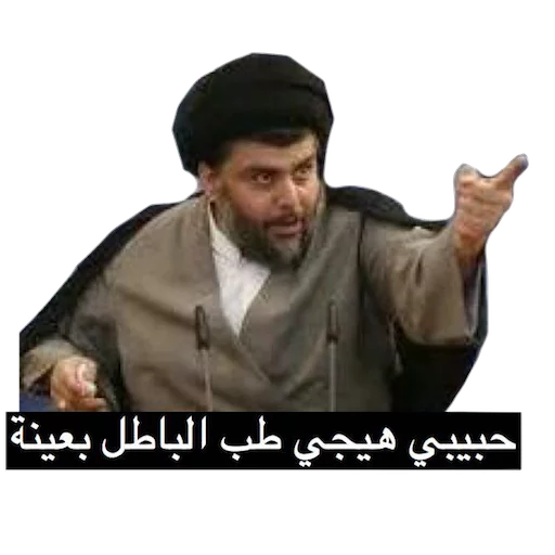 Moqtada - Sticker 17