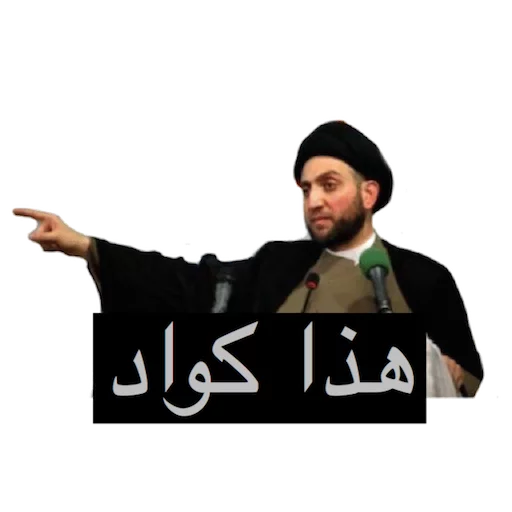 Moqtada - Sticker 1