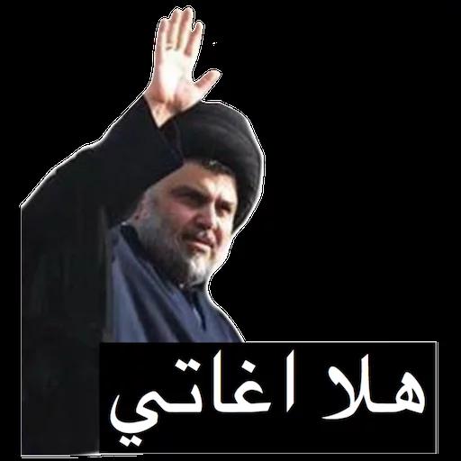 Moqtada - Sticker 28