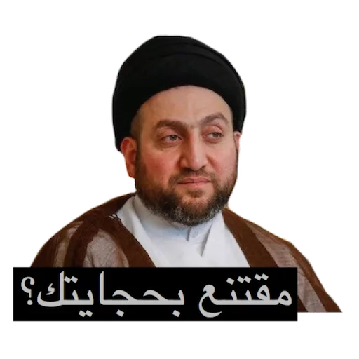 Moqtada - Sticker 4