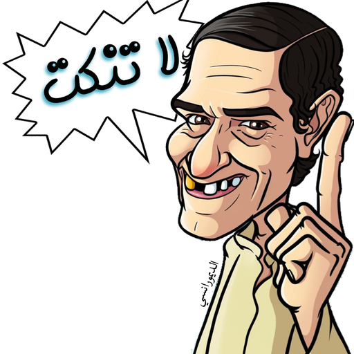 Arabic lol - Sticker 8