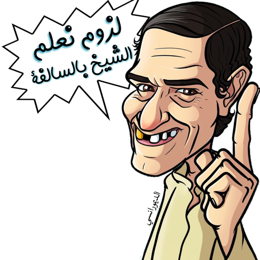 Arabic lol - Sticker 11