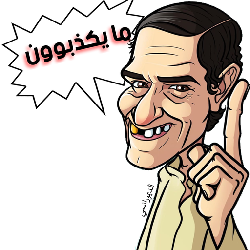Arabic lol - Sticker 3