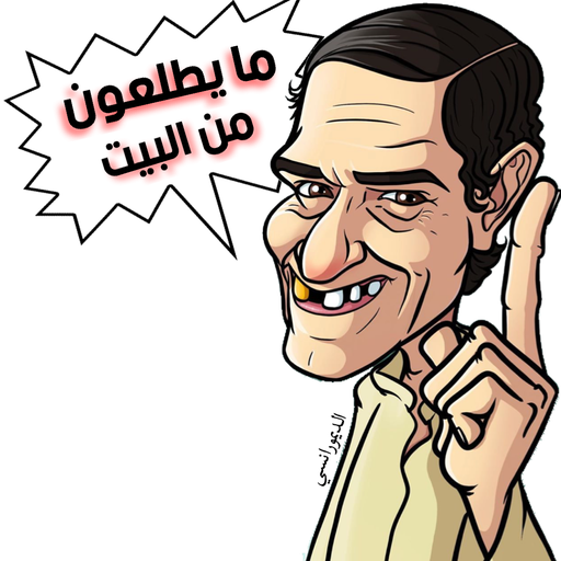 Arabic lol - Sticker 4