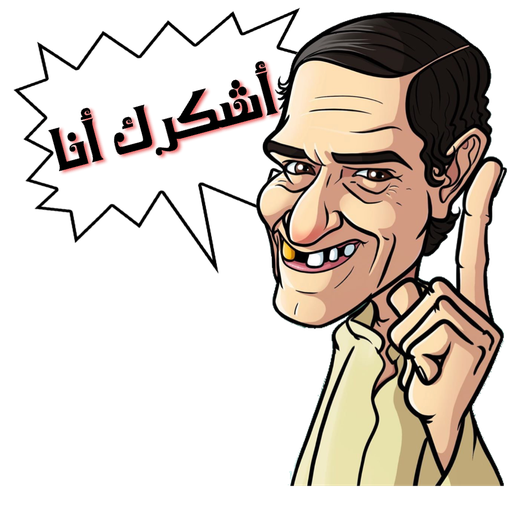 Arabic lol - Sticker 1