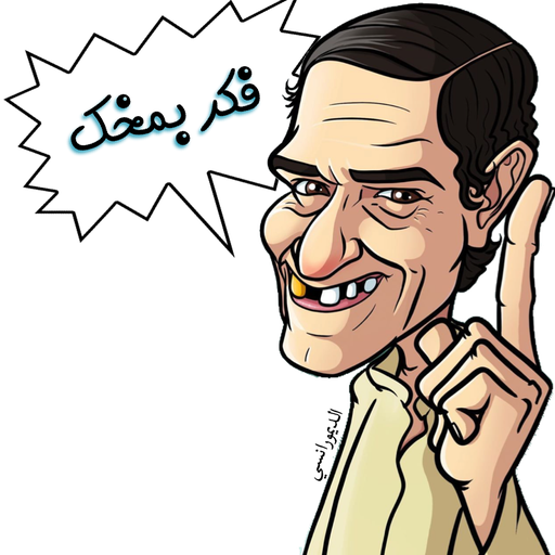 Arabic lol - Sticker 5