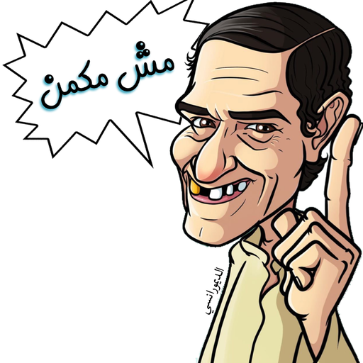 Arabic lol - Sticker 9