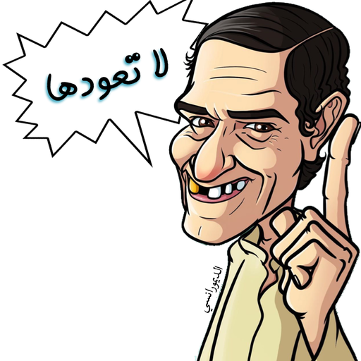 Arabic lol - Sticker 6