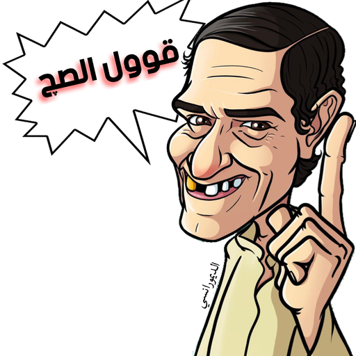 Arabic lol - Sticker 7