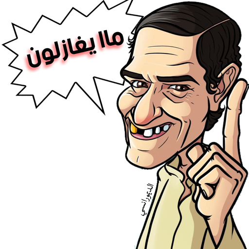 Arabic lol - Sticker 12