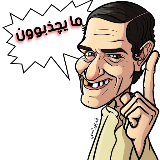 Arabic lol - Sticker 2