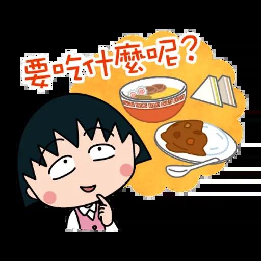 小丸子 - Sticker 7