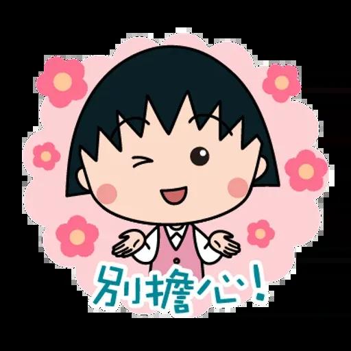 小丸子 - Sticker 16