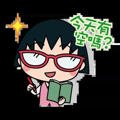 小丸子 - Sticker 17
