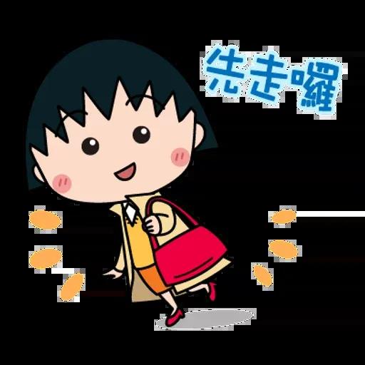 小丸子 - Sticker 28