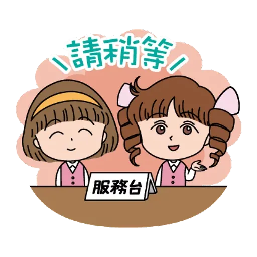 小丸子 - Sticker 3