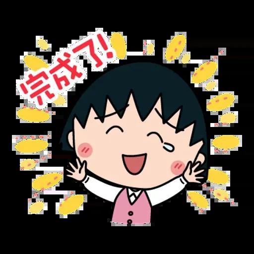 小丸子 - Sticker 15