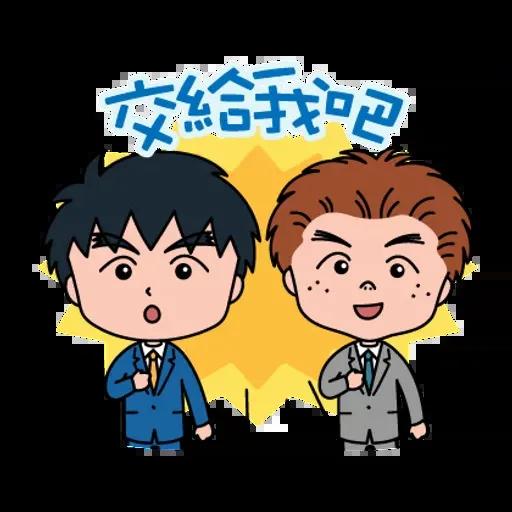 小丸子 - Sticker 4