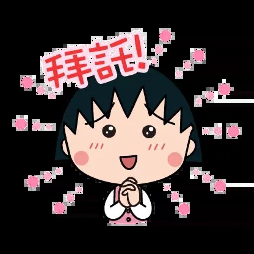 小丸子 - Sticker 21