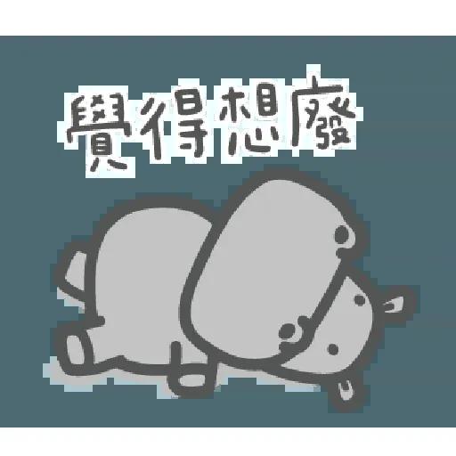 河馬仔 - Sticker 27