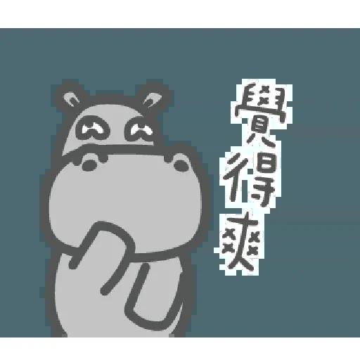 河馬仔 - Sticker 25