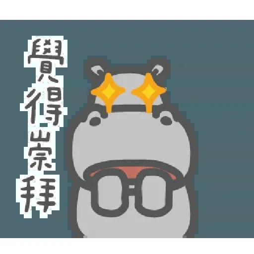 河馬仔 - Sticker 13