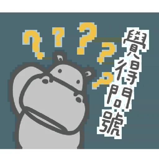 河馬仔 - Sticker 8