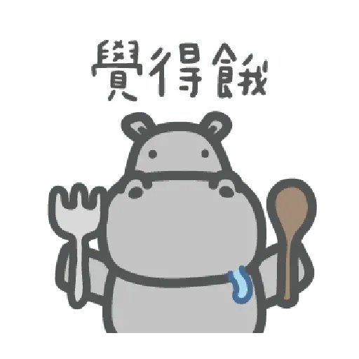 河馬仔 - Sticker 23