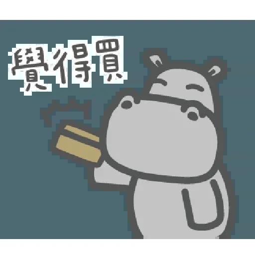 河馬仔 - Sticker 21