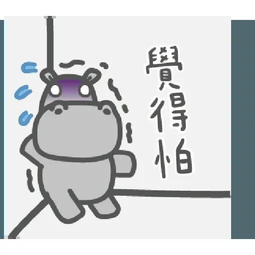 河馬仔 - Sticker 24